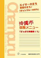 修学旅行向け(沖縄市まちなか案内帳)
