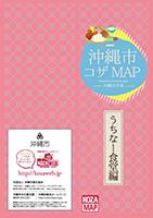 沖縄市コザマップ-うちなー食堂編 -