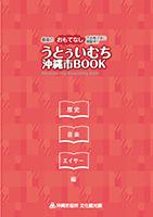 うとぅいむち(おもてなし)沖縄市BOOK - 歴史・音楽・エイサー編 -